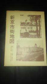 新京市街地图1941年初版1982年复刻~一大张一函一套全