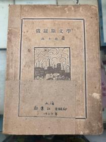 俄罗斯文学(毛边本)蒋光慈 编 上海创造社出版部 1927年12月初版 印数2000册