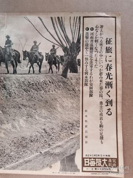 侵華史料 1938年 寫真特報 支那事變 冬季 日軍進攻 到 河南溫縣溫縣附近 安田部隊 和岡本部隊