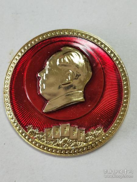 毛主席像章。金色頭像,松樹枝,五篇《毛選》。背面字:7311。五角星。