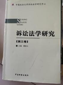 诉讼法学研究.第三卷