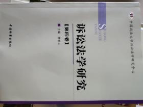 诉讼法学研究(第四卷)