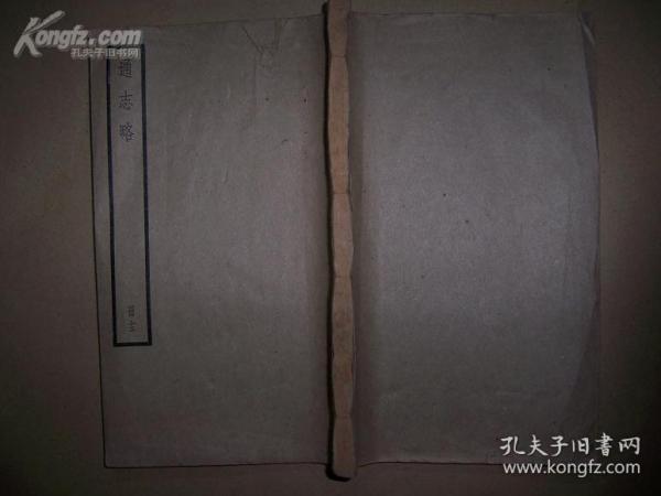 《通志略——藝文略第五、第六》冊十三,中華書局聚珍版仿宋版,民國四部備要 線裝  印制精良  全是藏書目錄