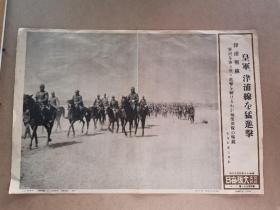 侵華史料 支那事變 日軍 津浦線進攻 津浦戰線 福榮部隊精銳   津浦戰役