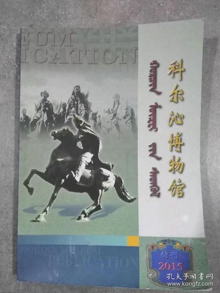 科爾沁博物館館刊 2015