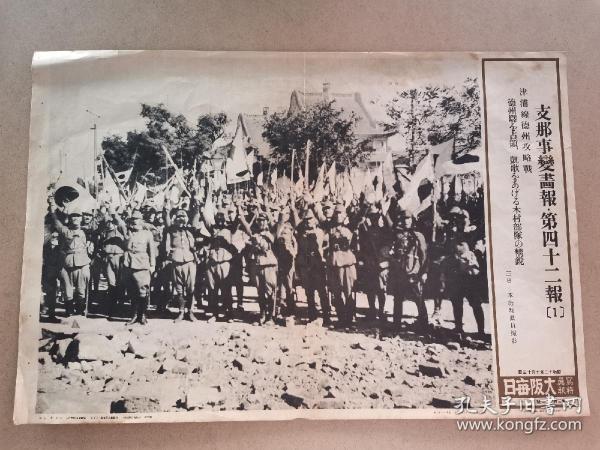 侵華史料 支那事變寫真特報 支那事變畫報 津浦線德州攻略戰 德州占領 日軍木村部隊精銳
