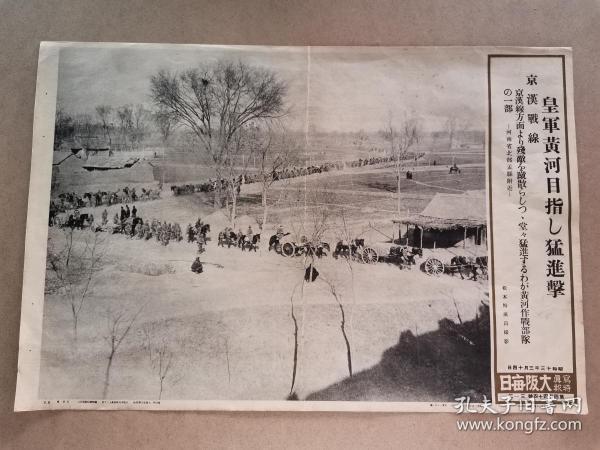 侵華史料 寫真特報 日軍黃河目指 進攻 京漢戰線 黃河作戰部隊 河南省北部孟縣附近