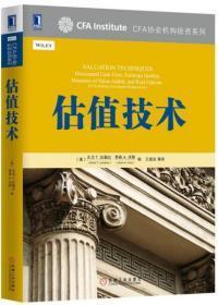 正版 估值技术:CFA协会机构投资系列 [美]大卫、T.、贾森  机械工业出版社 9787111479284
