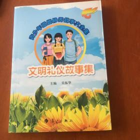 文明礼仪故事集青少年道德修养故事大全集