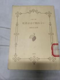 西村京太郎作品