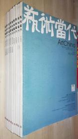 《藝術當代》2007年2/3/4/6 2008年 7/8/9/10/11/12 (10冊合售) 書品如圖