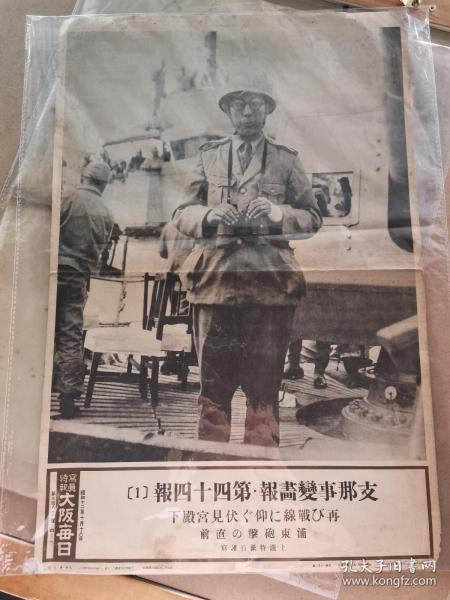 侵華史料 支那事變畫報 浦東炮擊 日軍指揮官 伏見宮殿下。