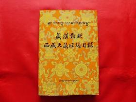 藏漢對照西藏大藏經總目錄【藏漢文對照】(1993年1版1印3千冊,布面精裝有護封,正版好品)