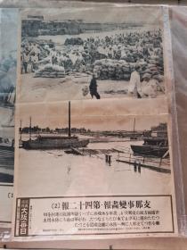 侵華史料 支那事變畫報 津浦線方面  支那人 防水用土囊  天津支那町北門外西大街的穿橋