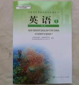 9787107189562 人教版新课标高中课本教科书高中英语选修7七正版 回收书