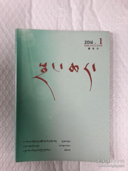 章恰爾(藏文),2016.1
