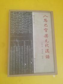 八思巴字与元代汉语:增订本