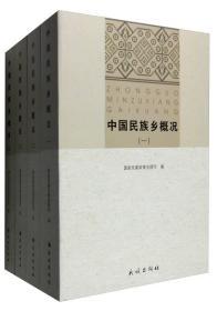 中国民族乡概况:全4册