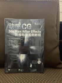 动感CG:3ds Max/After Effects影视包装案例教程