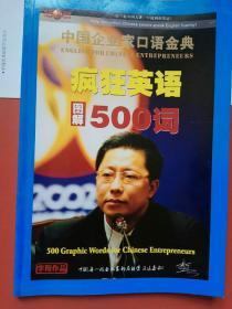李阳作品-疯狂英语500句(中国企业家口语金典  彩色图文)