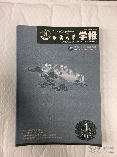 西藏大学学报(社会科学版2017年第1期)