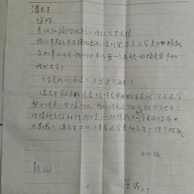 中國礦業學院〈北京〉王寶森教授致地質學家、古生物學家潘廣先生信札。