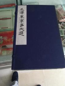 毛澤東軍事文選