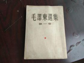 51年华东版  毛泽东选集 第一卷