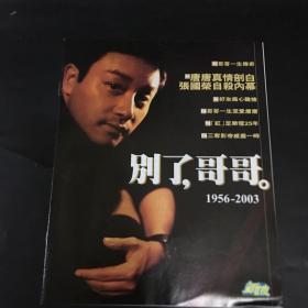 张国荣 别了哥哥(原版杂志赠送彩页)