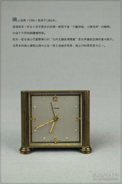 瑞士古董鐘表小型座鐘手動上鏈機械鬧鐘二手舊表CYMA西馬擺件包郵