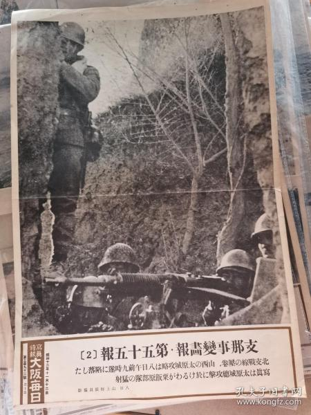 侵華史料 支那事變畫報 北支戰線的壓卷 山西太原城攻略 寫真太原城總攻 日軍栗飯原部隊的猛射