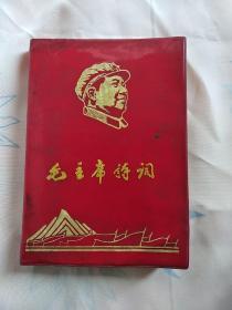 《毛主席诗词》 32来大红本(比较少)