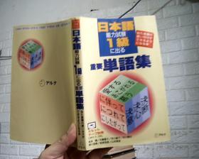 日本语能力试验1级重要单语集