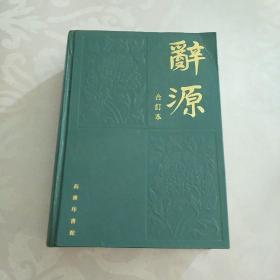 辞源(修订本) 1 - 4 合订本