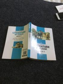 骆驼祥子 中小先生新课标必读·世界经典文学名著 名师精读版