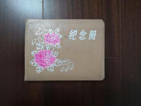 花卉纪念册