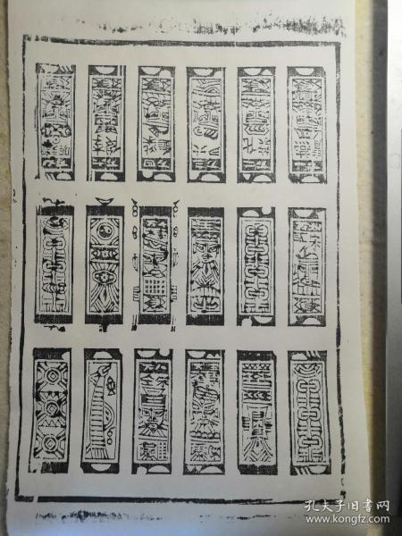 山东省非物质文化遗产 水浒纸牌 民俗版画 年画 菏泽地区生产 老版新印
