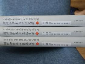 日本东京大学东洋文化研究所新藏朝鲜刊六臣注文选
