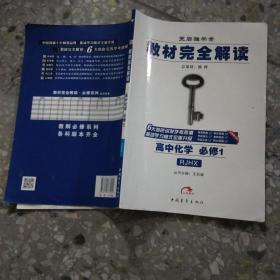 2017版 王后雄学案 教材完全解读 高中化学(必修1 RJHX 配人教版)