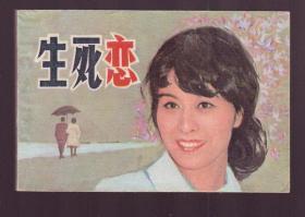 《生死戀》【經典電影連環畫】  好品 1981年一版一印
