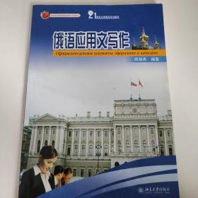 21世紀大學俄語系列教材:俄語應用文寫作