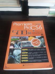 完全自学一本通:Premiere Pro CS6 500例(中文版)