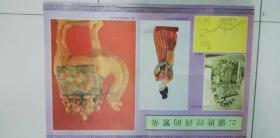 教學掛圖——義務教育三年制、四年制初級中學.中國歷史第二冊教學掛圖(2-盛世經濟的繁榮)