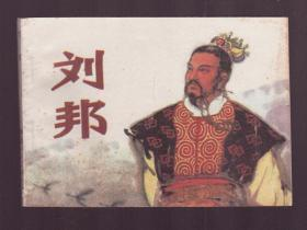 《劉邦》 全新無字無畫 1982年一版一印