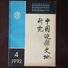中國邊疆史地研究1992.4