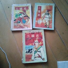 日本漫画大师笔下的三国:三国志1桃园结义,2击败黄巾军,3乱世奸雄