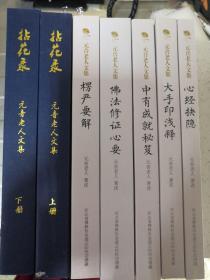 元音老人文集全七册