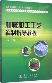 机械加工工艺编制指导教程