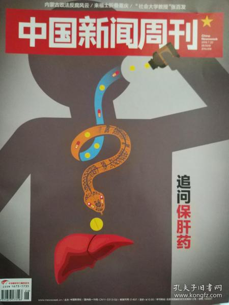 中国新闻周刊 2019年26期
