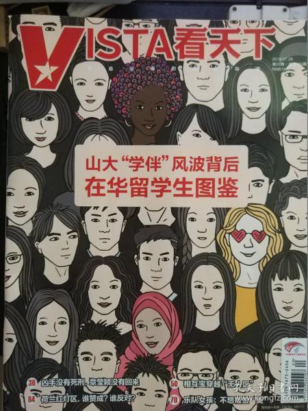 看天下 2019年20期 在华留学生图鉴